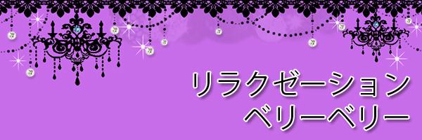 十三(大阪)のチャイエス ベリーベリー 風俗はチャイエスで基盤有の回春エステ
