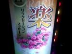 大阪 布施のチャイエス 楽