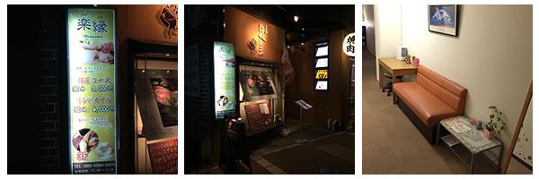 河原町/京都のチャイエス 楽縁