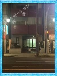 大阪 上本町 チャイエス 四季