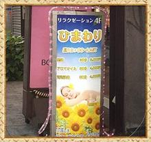 大阪 なんば チャイエス ひまわり
