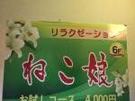 大阪 十三 チャイエス ねこ娘
