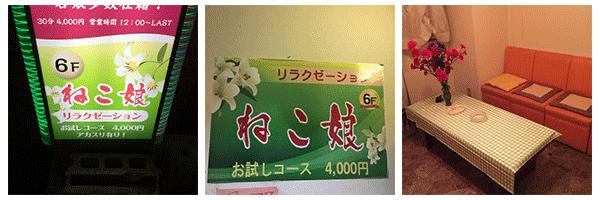 十三(大阪)のアジアンエステ-やや