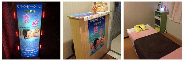 十三(大阪)のアジアンエステ-楽癒
