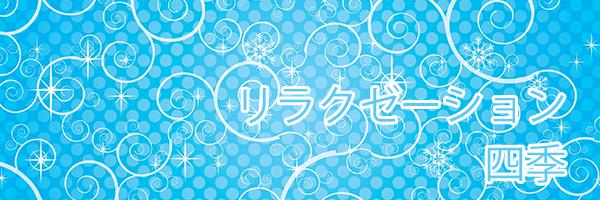 大阪のメンズエステ/回春エステ/チャイエス情報なら!使いやすい業種,エリア別検索など盛りだくさん!メンズエステ/回春エステ/チャイエス情報の大阪専門エステ情報版 上本町(大阪)のリラクゼーション フィーリングはチャイエスでアジアンエステ、風俗店で中国エステの中国人エステ