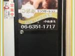 大阪 扇町 チャイエス つぼみ