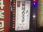 西中島南方(大阪)の韓国エステ ローズ