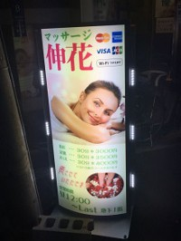 日本橋(大阪)のチャイエス 伸花