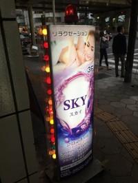 梅田(大阪)のチャイエス SKY