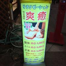 南森町(大阪)中国エステ 爽癒(そうゆ)