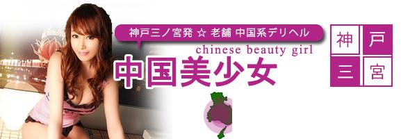 三宮(兵庫)のチャイエス-中国美少女