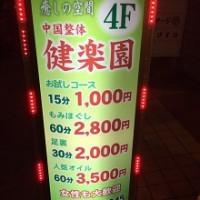 十三(大阪)のチャイエス 健楽園