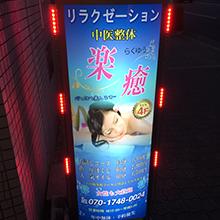 大阪 十三 チャイエス 楽癒