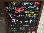 大阪 日本橋駅 チャイエス キュート