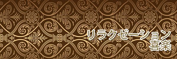 烏丸御池(京都)のチャイエス 喜楽は中国エステで泡泡洗体のチャイエス