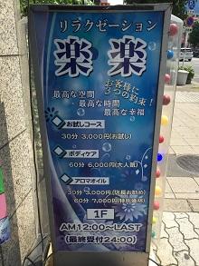 大阪 天満のチャイエス 楽楽