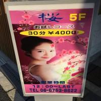 布施(東大阪)のチャイエス 桜