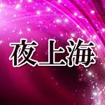 兵庫 神戸 のチャイデリ 夜上海