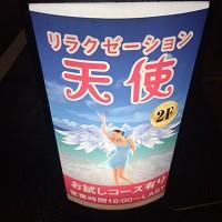 大阪 十三 チャイエス 天使