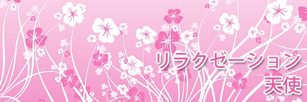 梅田(大阪)のアジアンエステ 天使 風俗はチャイエスで基盤有の回春エステ