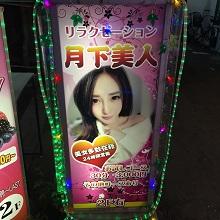大阪 十三 チャイエス 月下美人