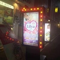 大阪 日本橋のチャイエス Lilya(リリィア)