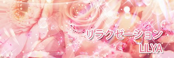 日本橋(大阪)のチャイエス Lilya(リリィア)はチャイエスで泡泡洗体のチャイエス