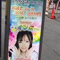 大阪 十三 チャイエス レインボー