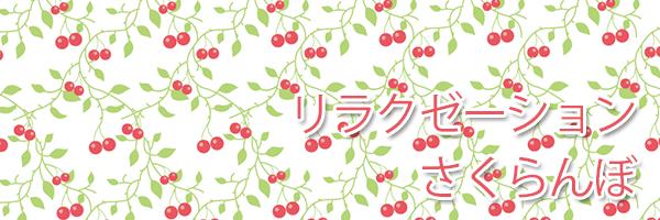姫路(兵庫)のチャイエス さくらんぼ
