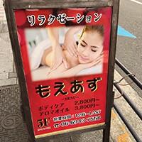 大阪 本町 チャイエス もえあず
