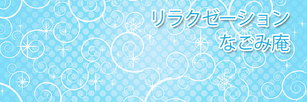 十三(大阪)のチャイエス なごみ庵 風俗はチャイエスで基盤有の回春エステ