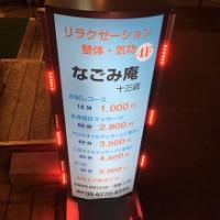 十三(大阪)のチャイエス なごみ庵