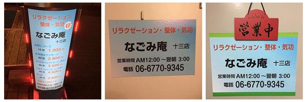 十三(大阪)のアジアンエステ-なごみ庵