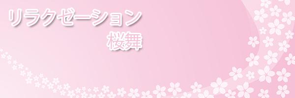 大阪 十三 チャイエス 桜舞