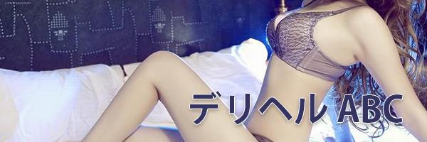 十三(大阪)のチャイデリ クラブABCはチャイデリで泡泡洗体のチャイデリ