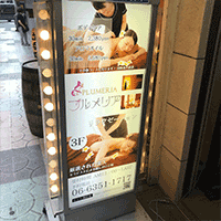 大阪 扇町 チャイエス プルメリア