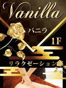 大阪 天満のチャイエス バニラ