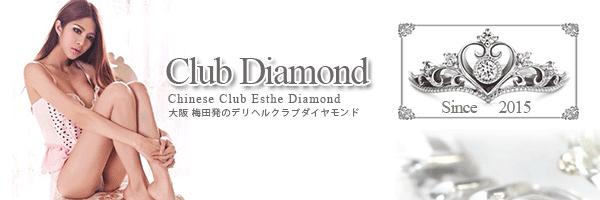 大阪 梅田のチャイエス チャイデリ デリヘル クラブダイヤモンド