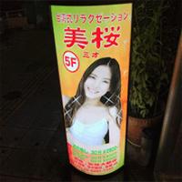 大阪 天満 チャイエス 美桜