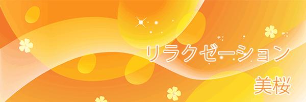天満・天神橋のチャイナエステ(中国エステ)美桜