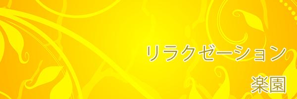日本橋・長堀橋 大阪のチャイエス 楽園
