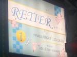 大阪 守口 チャイエス RETIER レティエ