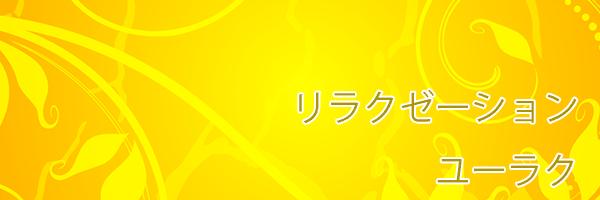 日本橋・長堀橋 大阪のチャイエス ユーラク