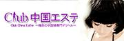 大阪 梅田のチャイエスの口コミ