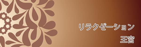 なんば(大阪)のチャイエス 王宮は中国エステで泡泡洗体のチャイエス