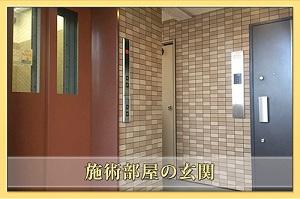 大阪 日本橋 チャイエス 愛の扉