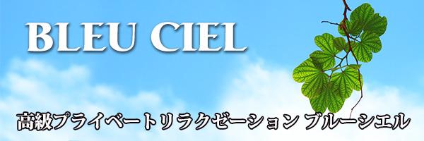 河原町(京都)のチャイエス Bleu Cielは中国エステで泡泡洗体のチャイエス