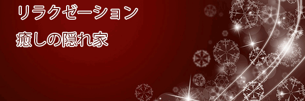 西中島南方(大阪)のチャイエス 癒しの隠れ家 風俗はチャイエス 中国エステで基盤有の回癒しの隠れ家エステ