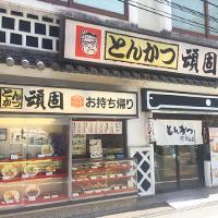 大阪 高槻 チャイエス マリカ