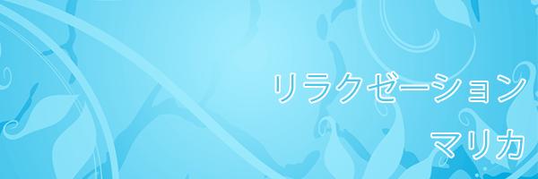 高槻(大阪)のチャイエス マリカは中国エステで泡泡洗体のチャイエス